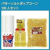 【人数別セット】バターソルトポップコーン100人セット(マッシュルーム豆xパームオイル)18ozカップ付