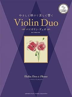 バイオリン・デュオ&ピアノ やさしく弾けて美しく響く バイオリン・デュオ 【ピアノ伴奏CD&伴奏譜付】