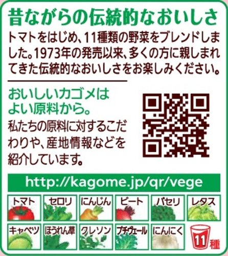 『カゴメ 野菜ジュース食塩無添加 スマートPET 720ml×15本』の2枚目の画像