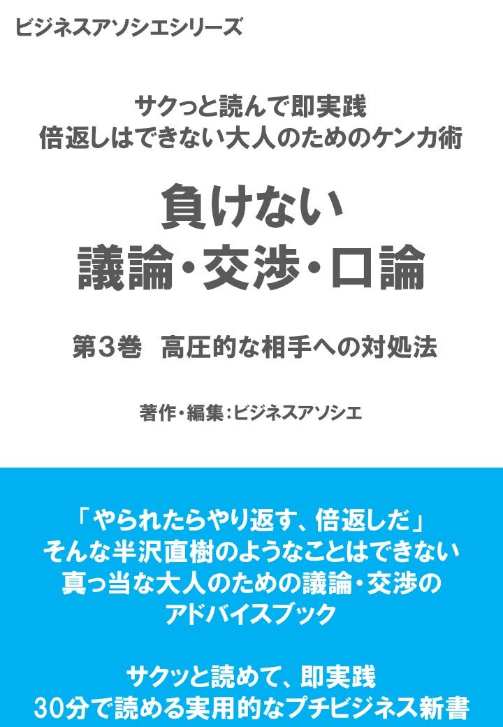MAKENAIGIRONKOUSHOUKOURON: DAISANKAN (BAIGAESHIHADEKINAIOTONANOTAMENOKENKAJUTSU) (Japanese Edition)