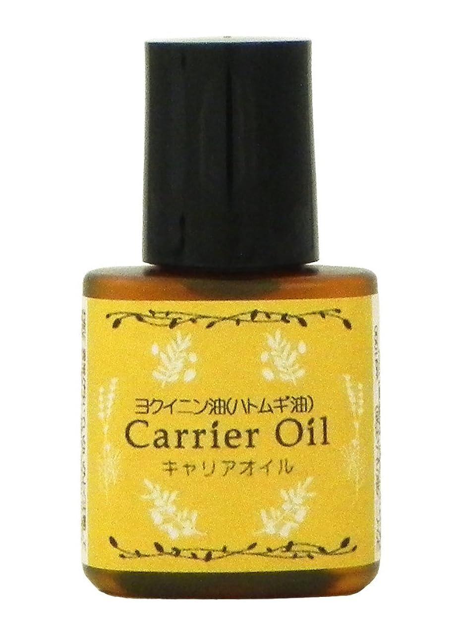 ヒゲアテンダント購入ヨクイニン油 (ハトムギ油) 10ml 【キャリアオイル】