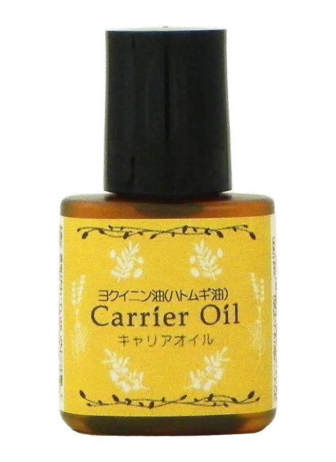 シリンダー南極帰するヨクイニン油 (ハトムギ油) 10ml 【キャリアオイル】