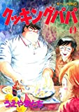 クッキングパパ(49) (モーニングコミックス)