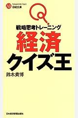戦略思考トレーニング 経済クイズ王 (日経文庫) Kindle版