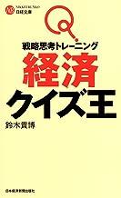 表紙: 戦略思考トレーニング 経済クイズ王 (日経文庫)   鈴木貴博