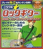 ムック プレイの極意をカンタン伝授! ミラクルロックギター (CD付) 超ビギナーのためのロック・ギター講座 (シンコー・ミュージックMOOK)