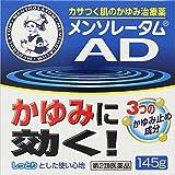 【第2類医薬品】メンソレータムADクリームm 145g