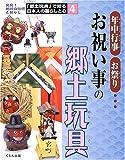 「郷土玩具」で知る日本人の暮らしと心―発見!地域の伝統と暮らし (4)