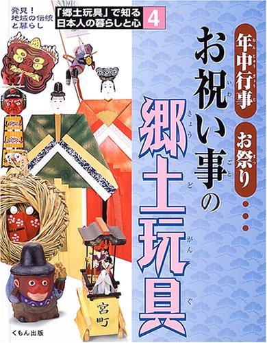 「郷土玩具」で知る日本人の暮らしと心―発見!地域の伝統と暮らし (4)の詳細を見る