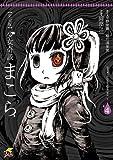 完全版 少女奇談まこら(4) (電撃ジャパンコミックス)