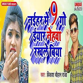 Naihar Mein 9 Go Eeyar Nehawa Rakhle Biya - Single