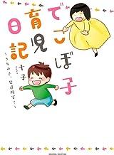 でこぼ子育児日記 ~うちの子、発達障害?~ (Next comics)