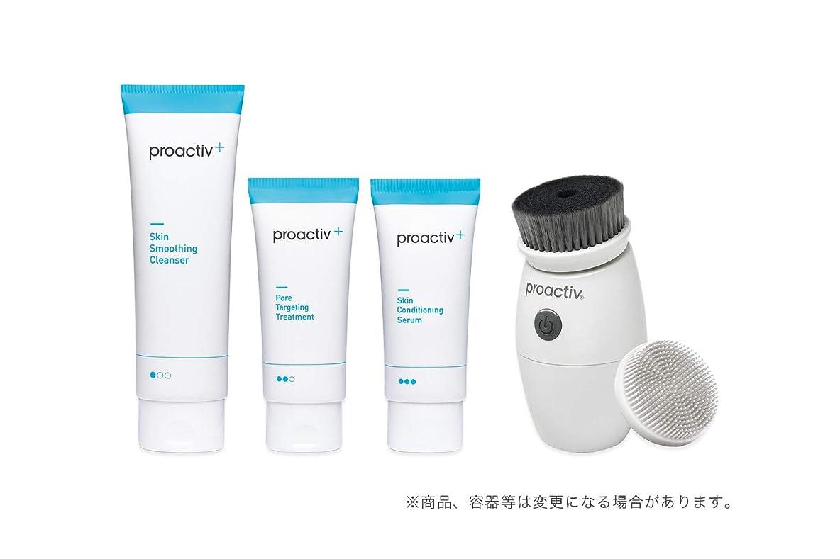 お茶苦い太鼓腹プロアクティブ+ Proactiv+ 薬用3ステップセット (60日セット) ポアクレンジング電動洗顔ブラシ(シリコンブラシ付) プレゼント 公式ガイド付