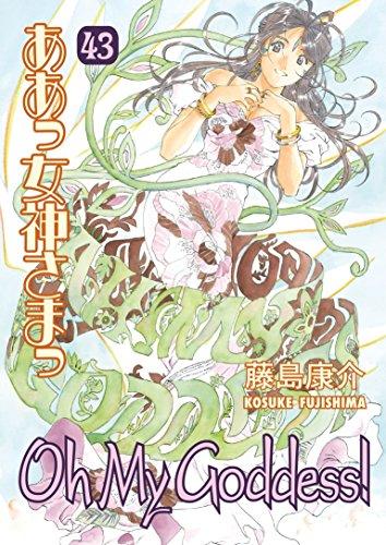 Oh My Goddess! Volume 43