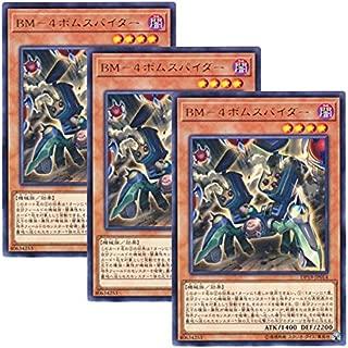 【 3枚セット 】遊戯王 日本語版 DP19-JP014 BM-4ボムスパイダー (レア)