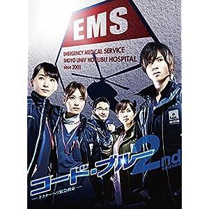"""コード・ブルー -ドクターヘリ緊急救命-2nd Season ブルーレイボックス [Blu-ray]"""""""