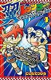 レッツ&ゴー!! 翼 ネクストレーサーズ伝(1) (てんとう虫コミックス)