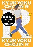 究極超人あ~る3通常版 (ビッグコミックススペシャル)