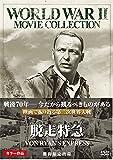 脱走特急 [DVD]