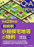 Q&A190問 相続税 小規模宅地等の特例〈平成29年版〉