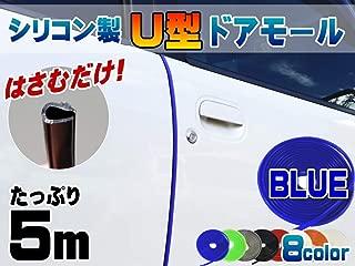 A.P.O(エーピーオー) シリコン ドアモール (U型) 青 長さ5m(500cm) ドアエッジモール 汎用エッジガード