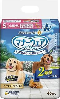 マナーウェア 男の子用 S 小型犬用 迷彩 46枚