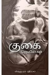 Gugai: குகை (Tamil Edition) Kindle Edition