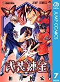 武装錬金 7 (ジャンプコミックスDIGITAL)