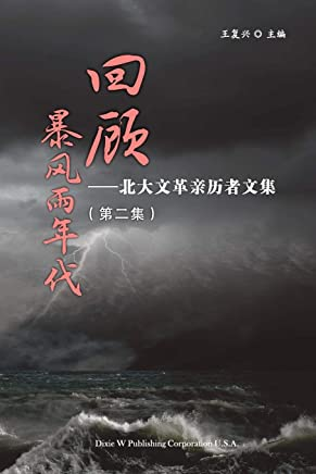 Retrospect of Stormy Days Volume 2