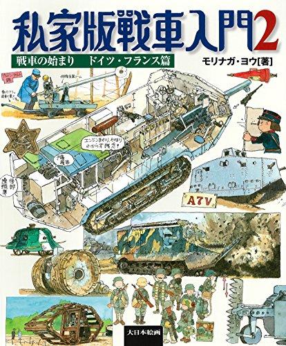 私家版戦車入門2 戦車の始まり ドイツ・フランス篇