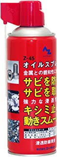 AZ(エーゼット) Z-45オイルスプレー420ml (浸透防錆潤滑剤・浸透防錆潤滑油・浸透防錆潤滑オイル・防錆・浸透・潤滑) 145