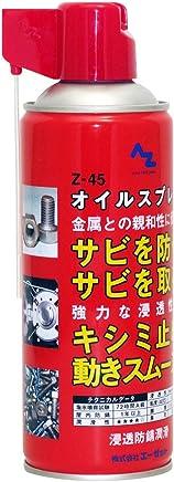 AZ(エーゼット) Z-45オイルスプレー420ml (浸透防錆潤滑剤?浸透防錆潤滑油?浸透防錆潤滑オイル?防錆?浸透?潤滑) 145