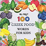 My First 100 Greek food Words for Kids: Fruits and vegetables and legumes Toddlers Learn Grec , Bilingual Early Learning & Easy Teaching Greek Books for Kids, Volume 1