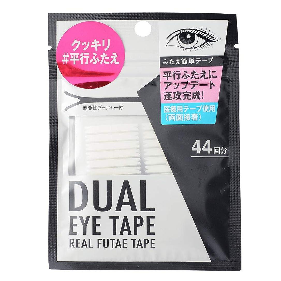 毎回因子代数的デュアルアイテープ (平行ふたえ両面接着テープ) (44回分)