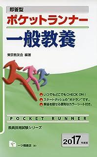 ポケットランナー 一般教養(2017年度版) (教員採用試験 ランナーシリーズ)
