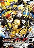 HERO CLUB 仮面ライダーフォーゼ VOL.2 パワーダイザー!フォーゼと共に...[DVD]