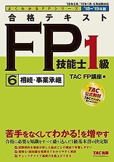 合格テキスト FP技能士1級 (6) 相続・事業承継 2018-2019年 (よくわかるFPシリーズ)