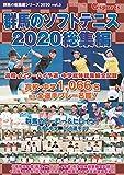 群馬のソフトテニス2020総集編 (Gスポーツ群馬の総集編シリーズ) - 吉岡正晴, Gスポーツ