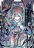 神無き世界のカミサマ活動(2) (ヒーローズコミックス)