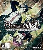 「CHAOS;CHILD (カオスチャイルド)」の画像