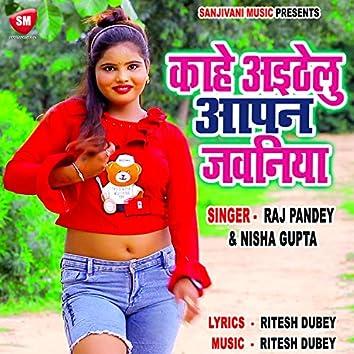 Kahe Aithelu Aapan Jawaniya (Bhojpuri)