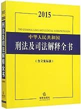 2015中华人民共和国刑法及司法解释全书:含立案标准 (法律法规全书)