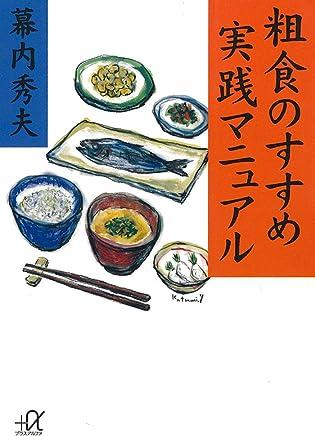 粗食のすすめ 実践マニュアル (講談社+α文庫)