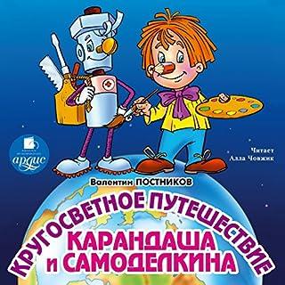 Krugosvetnoe puteshestvie Karandasha i Samodelkina cover art