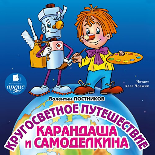 Krugosvetnoe puteshestvie Karandasha i Samodelkina audiobook cover art