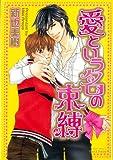 愛という名の束縛 (ミリオンコミックス 59 Hertz Series 33)
