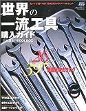 世界の一流工具購入ガイド―吉村誠也のTOOLBOX (ハイパーレブ)