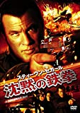 スティーヴン・セガール 沈黙の鉄拳 [DVD] image