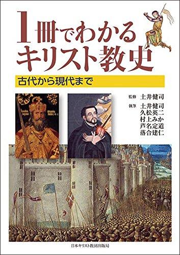 1冊でわかるキリスト教史: 古代から現代まで