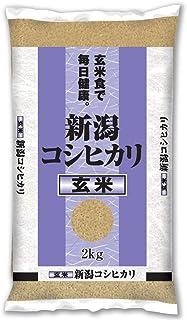 新潟県産 玄米 コシヒカリ 2kg 令和2年産